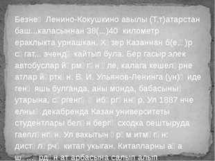 Безнең Ленино-Кокушкино авылы (Т,т)атарстан баш...каласыннан 38(...)40 киломе
