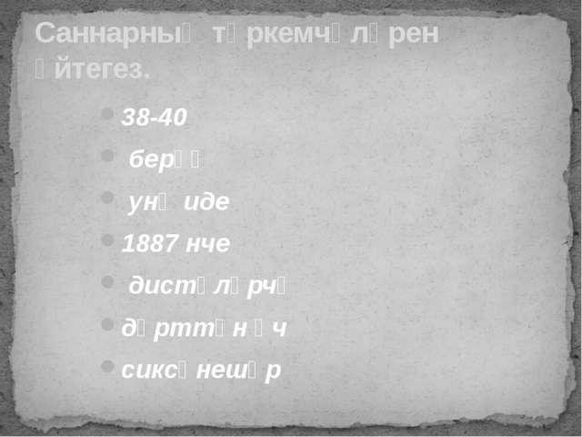 38-40 берәү унҗиде 1887 нче дистәләрчә дүрттән өч сиксәнешәр Саннарның төркем...