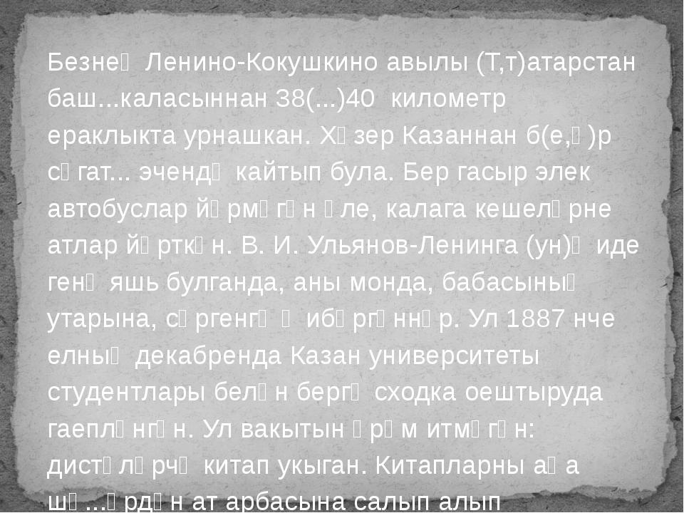 Безнең Ленино-Кокушкино авылы (Т,т)атарстан баш...каласыннан 38(...)40 киломе...