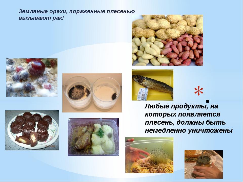 Земляные орехи, пораженные плесенью вызывают рак! . Любые продукты, на которы...