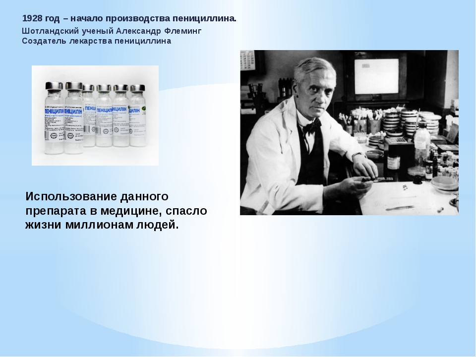 1928 год – начало производства пенициллина. Шотландский ученый Александр Флем...
