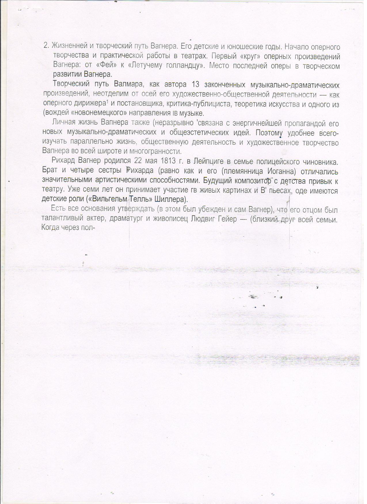 C:\Documents and Settings\Учитель\Рабочий стол\творчество Вагнера 3.jpg