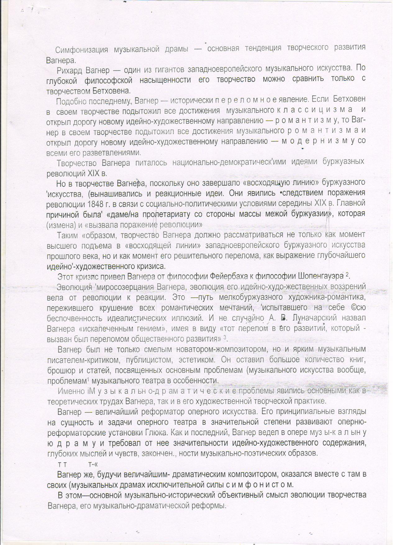 C:\Documents and Settings\Учитель\Рабочий стол\творчество Вагнера 2.jpg