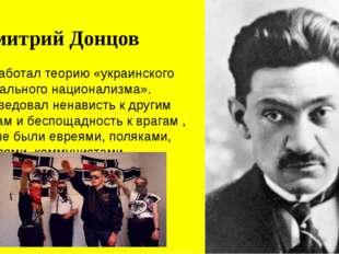 Дмитрий Донцов разработал теорию «украинского интегрального национализма». Пр