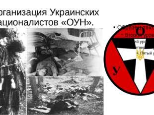 Организация Украинских Националистов «ОУН».
