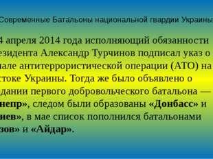 Современные Батальоны национальной гвардии Украины. 14 апреля 2014 года испол