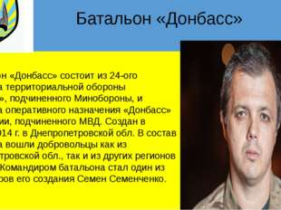 Батальон «Донбасс» Батальон «Донбасс» состоит из 24-ого батальона территориа