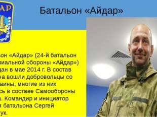 Батальон «Айдар» Батальон «Айдар» (24-й батальон территориальной обороны «Ай