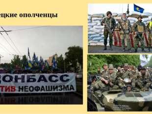 Донецкие ополченцы