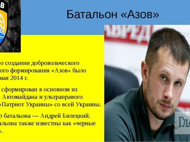 Батальон «Азов» Решение о создании добровольческого вооруженного формировани...