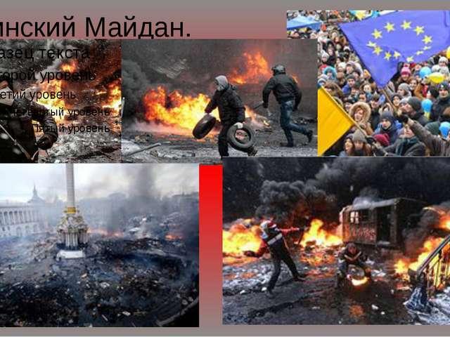 Украинский Майдан.