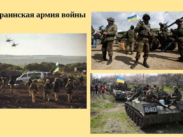 Украинская армия войны