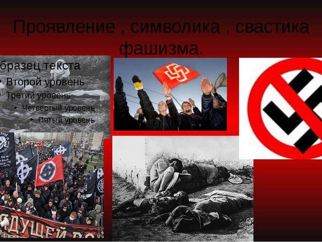 Проявление , символика , свастика фашизма.