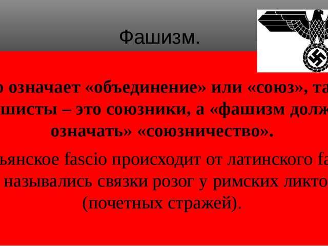 Фашизм. Fascio означает «объединение» или «союз», так что фашисты – это союз...