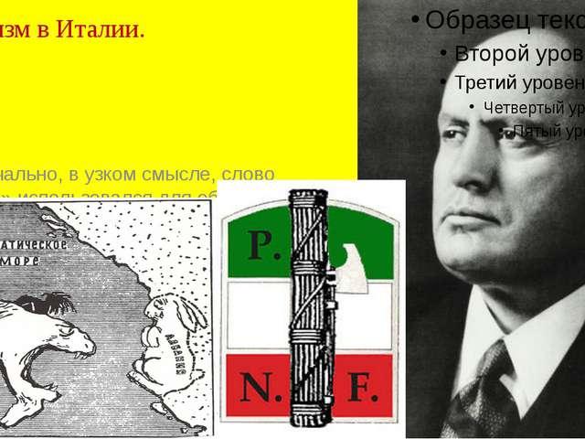 Фашизм в Италии. Первоначально, в узком смысле, слово «Фашизм» использовался...