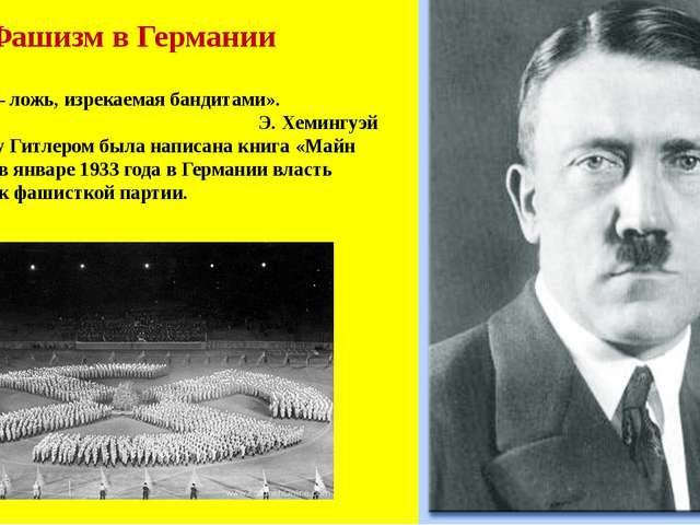 Фашизм в Германии «Фашизм – ложь, изрекаемая бандитами». Э. Хемингуэй В 1925...
