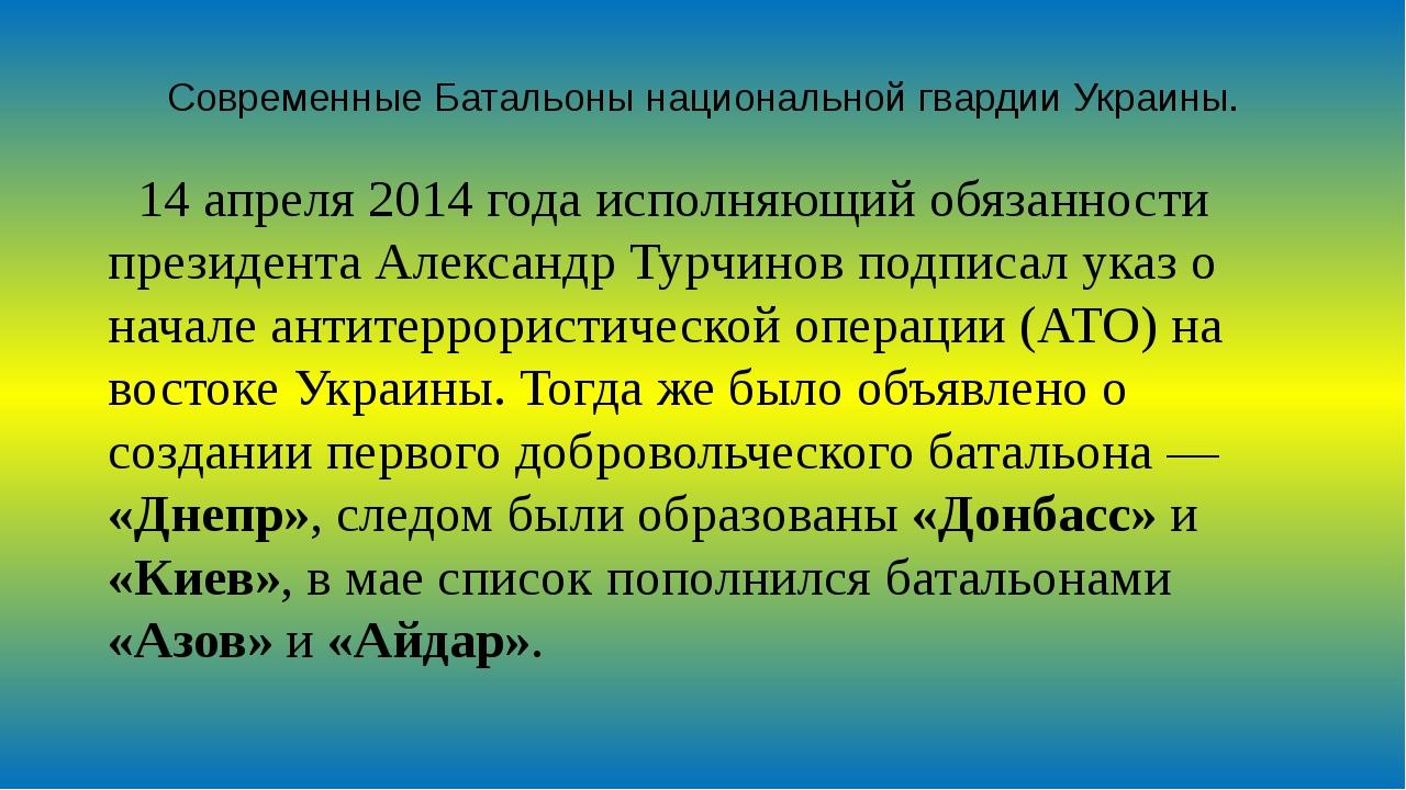 Современные Батальоны национальной гвардии Украины. 14 апреля 2014 года испол...