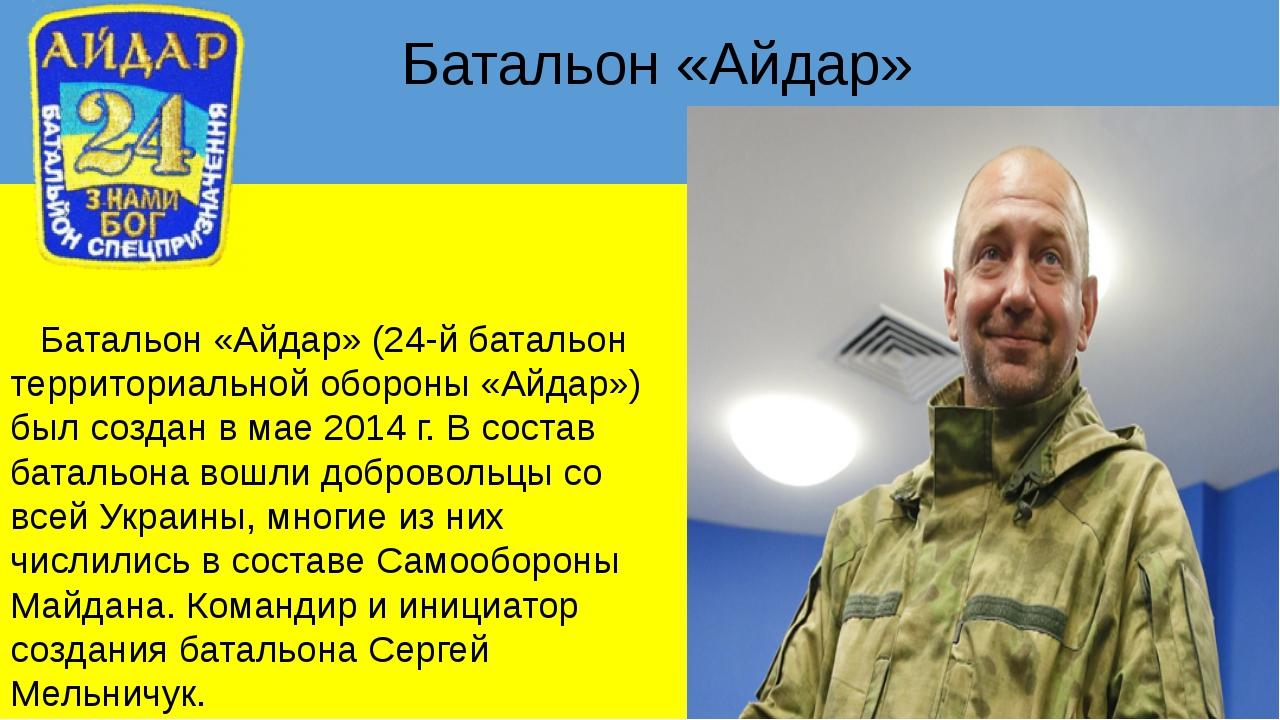 Батальон «Айдар» Батальон «Айдар» (24-й батальон территориальной обороны «Ай...