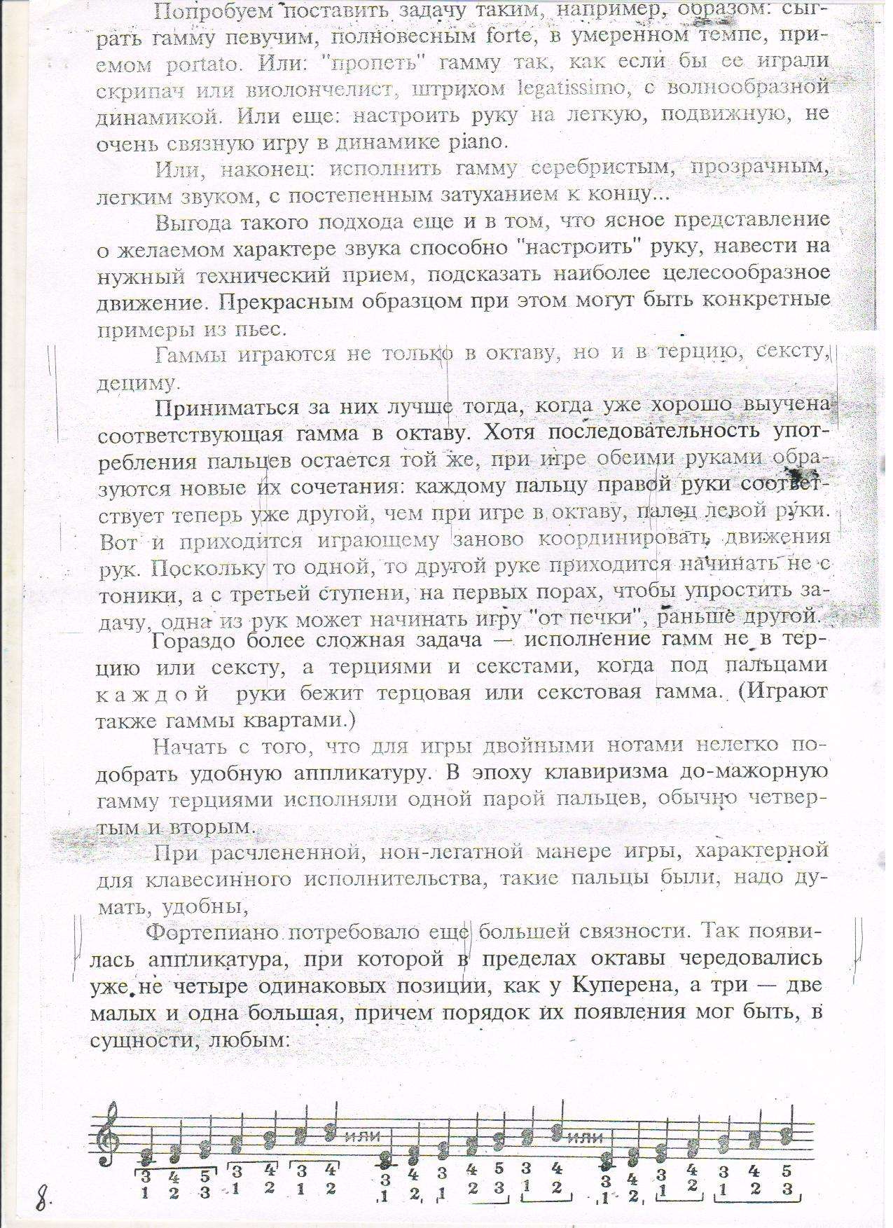 C:\Documents and Settings\Учитель\Рабочий стол\гаммы 10.jpg