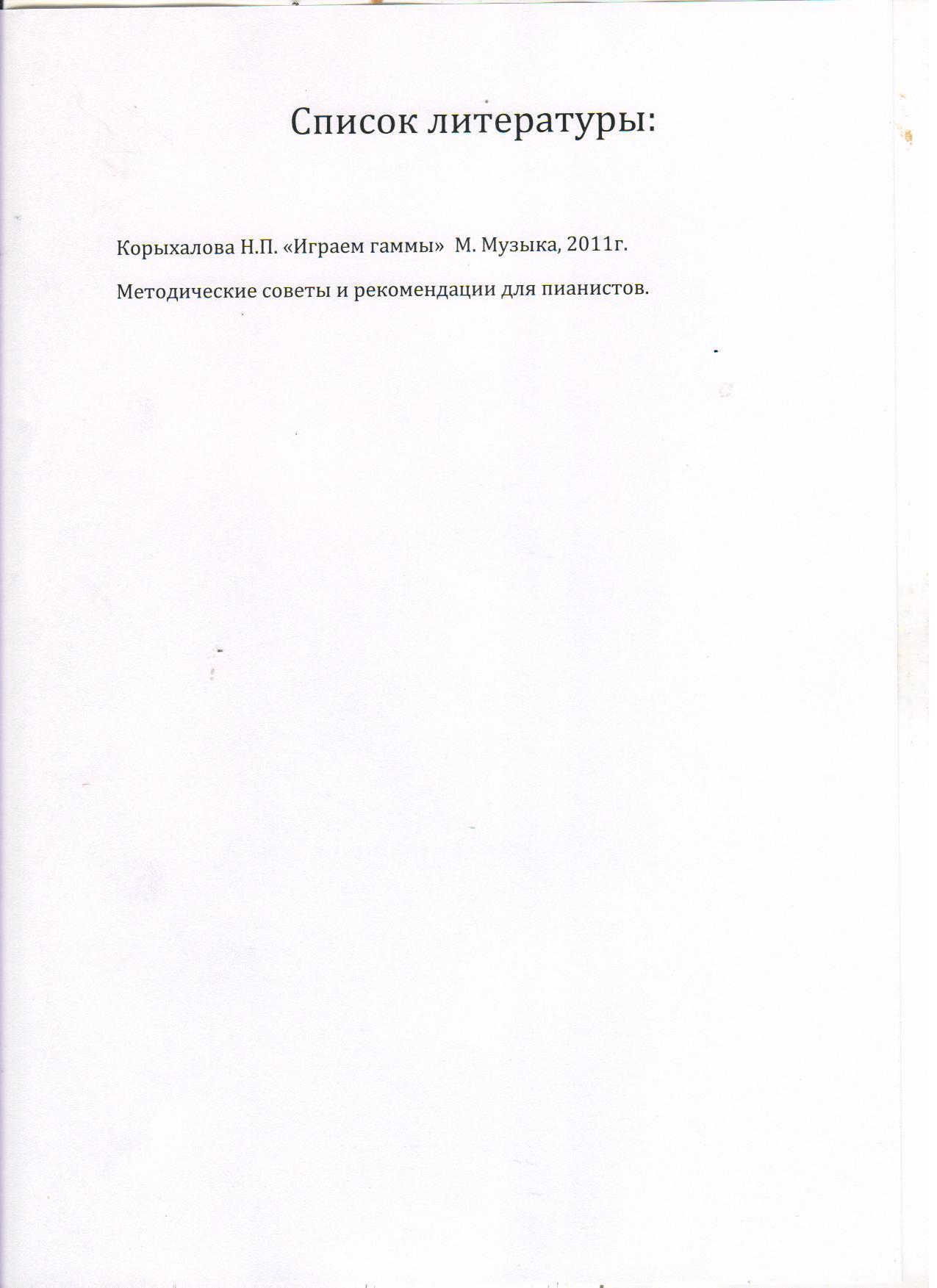 C:\Documents and Settings\Учитель\Рабочий стол\гаммы 15.jpg