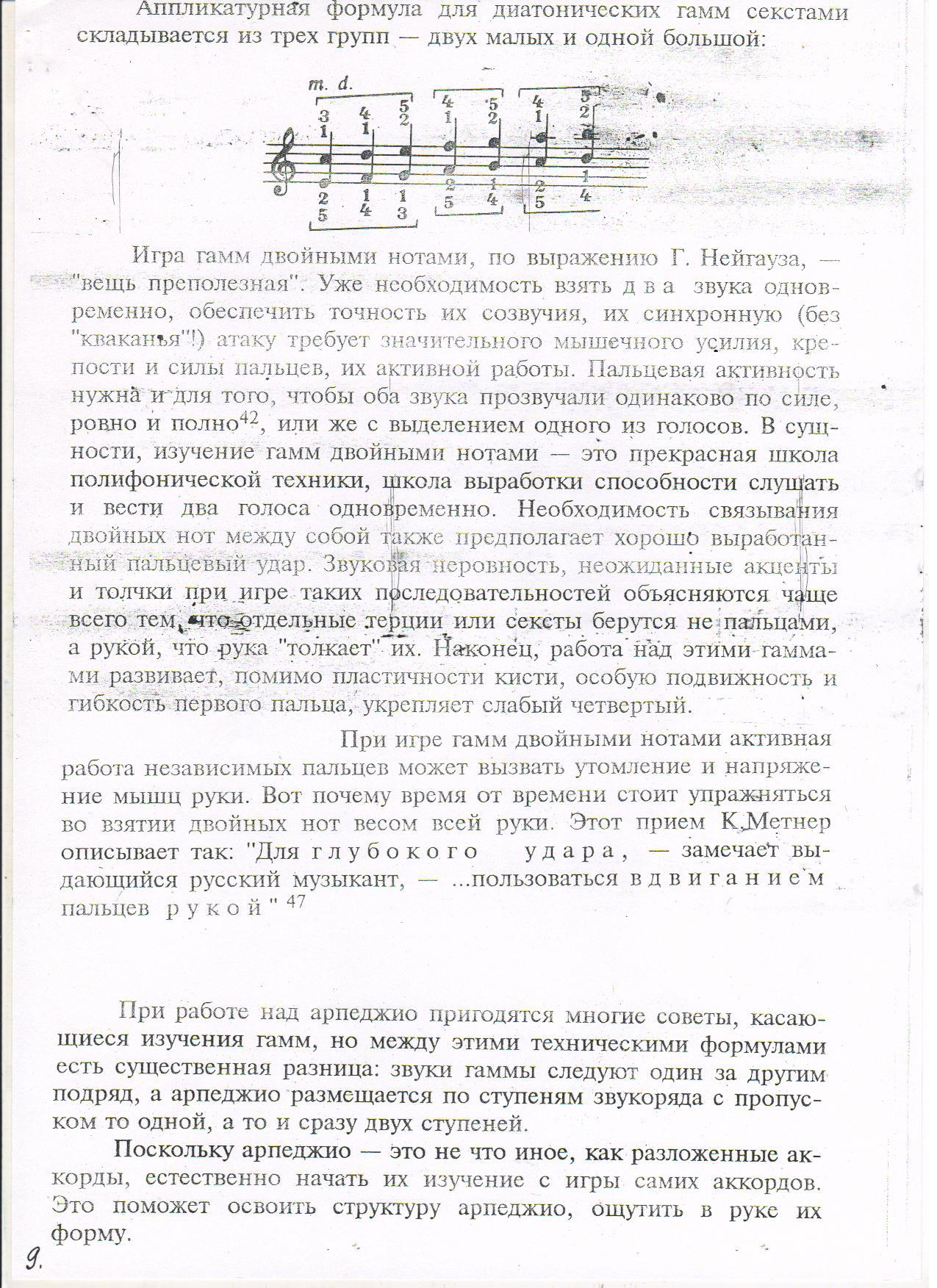 C:\Documents and Settings\Учитель\Рабочий стол\гаммы 11.jpg