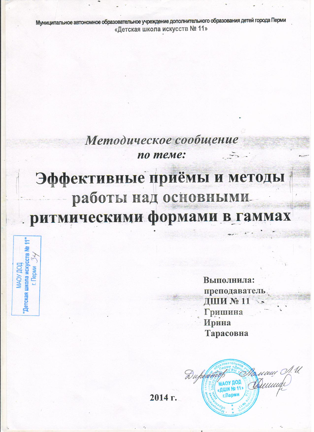 C:\Documents and Settings\Учитель\Рабочий стол\гаммы 1.jpg