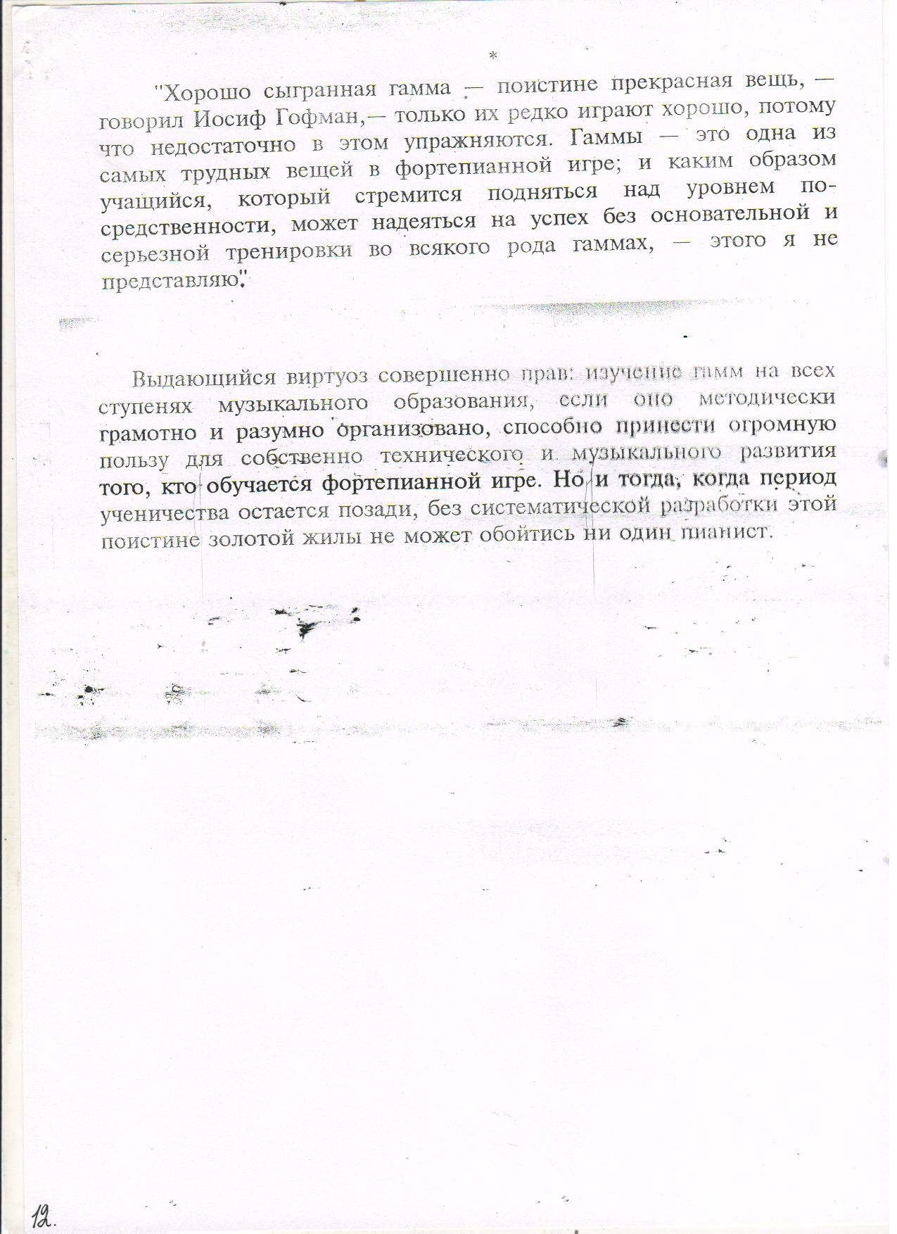 C:\Documents and Settings\Учитель\Рабочий стол\гаммы 14.jpg