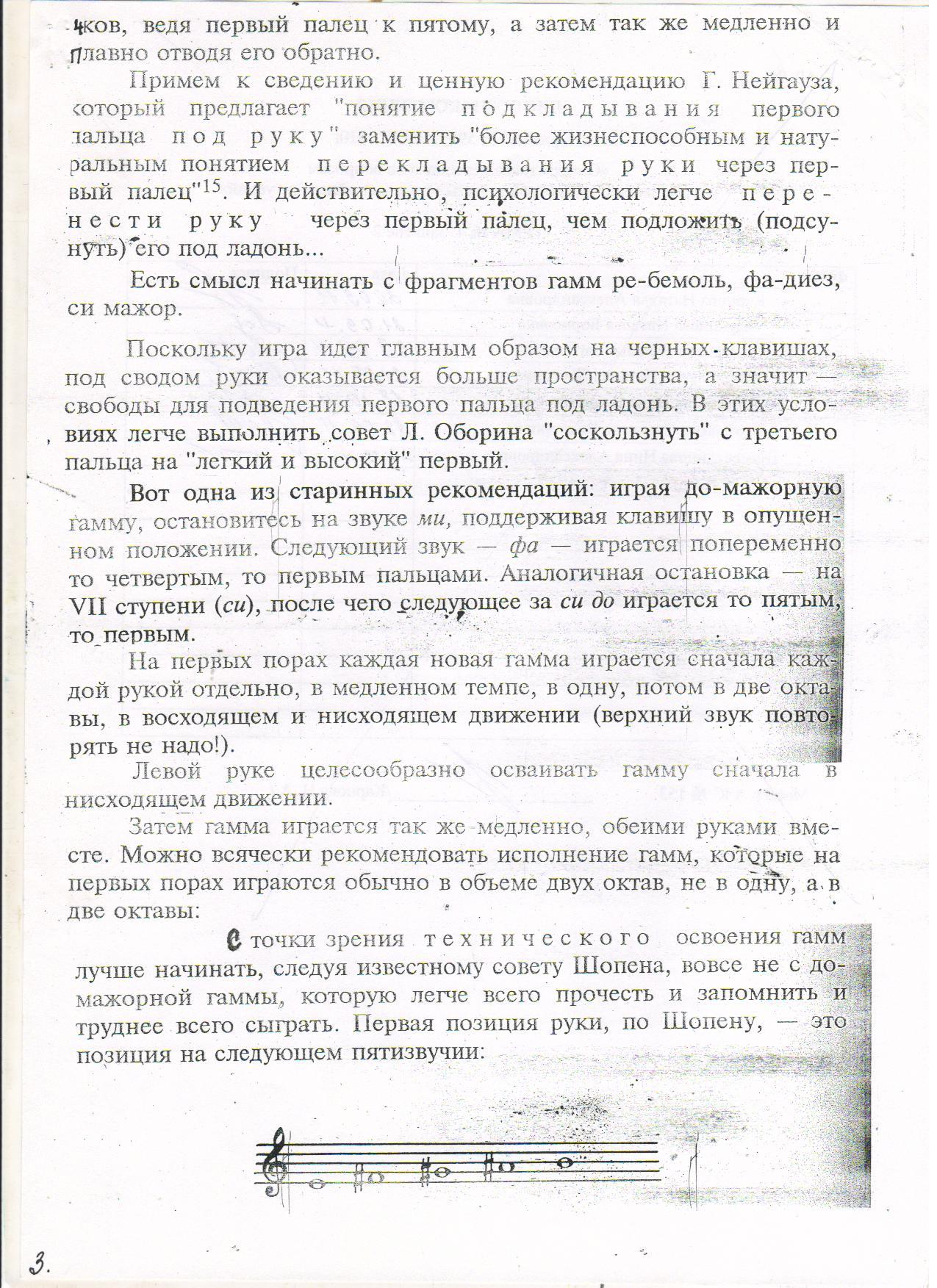 C:\Documents and Settings\Учитель\Рабочий стол\гаммы 4.jpg
