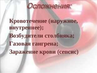 Кровотечение (наружное, внутреннее); Возбудители столбняка; Газовая гангрена;