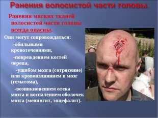 Ранения мягких тканей волосистой части головы всегда опасны. Они могут сопро