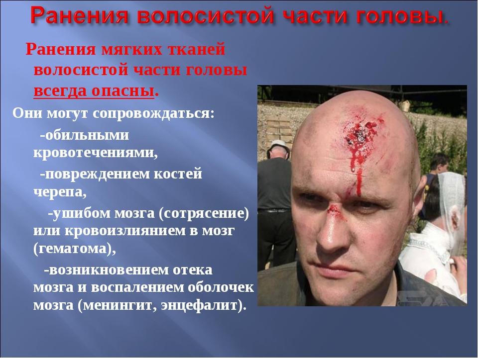 Ранения мягких тканей волосистой части головы всегда опасны. Они могут сопро...