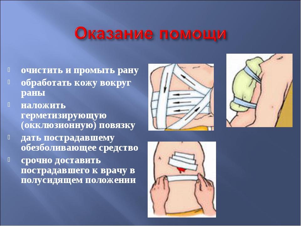 очистить и промыть рану обработать кожу вокруг раны наложить герметизирующую...