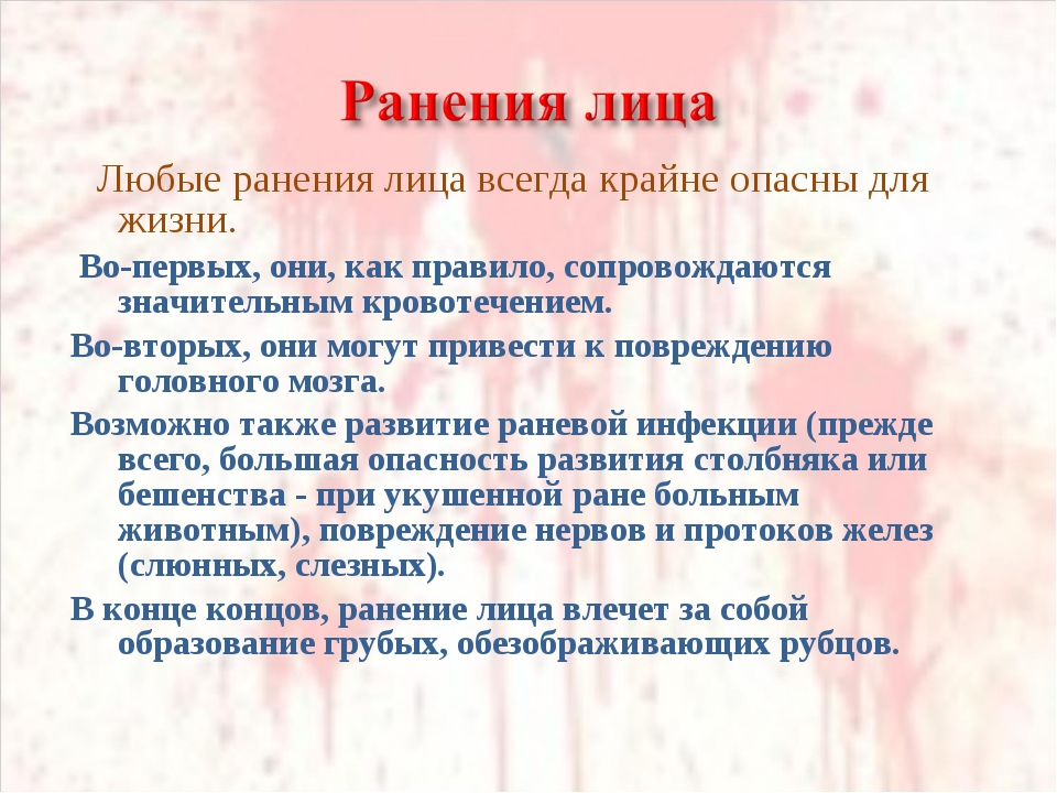 Любые ранения лица всегда крайне опасны для жизни. Во-первых, они, как прави...