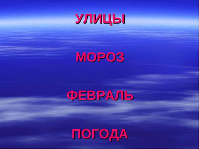 УЛИЦЫ МОРОЗ ФЕВРАЛЬ ПОГОДА