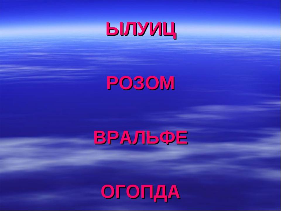 ЫЛУИЦ РОЗОМ ВРАЛЬФЕ ОГОПДА