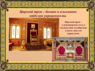 Царский трон – богато и изысканно отделан украшениями. Царский трон – олицетв