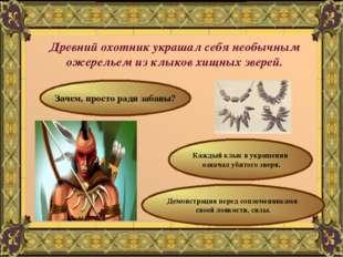 Древний охотник украшал себя необычным ожерельем из клыков хищных зверей. Зач