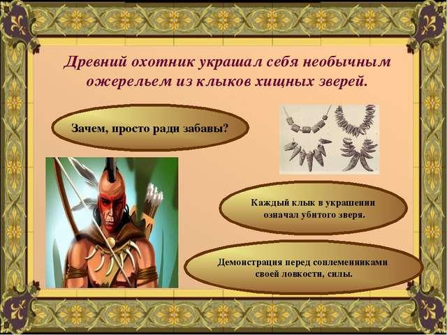 Древний охотник украшал себя необычным ожерельем из клыков хищных зверей. Зач...