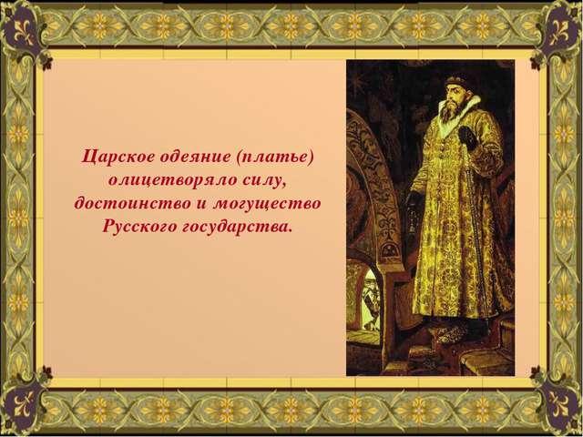 Царское одеяние (платье) олицетворяло силу, достоинство и могущество Русского...