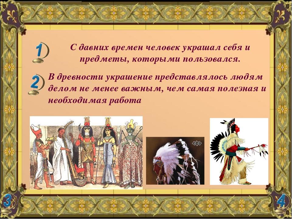 С давних времен человек украшал себя и предметы, которыми пользовался. В древ...