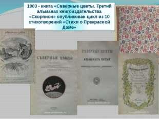 1903 - книга «Северные цветы. Третий альманах книгоиздательства «Скорпион» оп