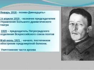 Январь 1918 - поэма«Двенадцать» 24 апреля 1919 - назначен председателем Управ