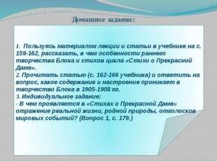 1. Пользуясь материалом лекции и статьи в учебнике на с. 159-162, рассказать