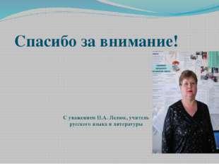 Спасибо за внимание! С уважением Н.А. Лелюк, учитель русского языка и литерат