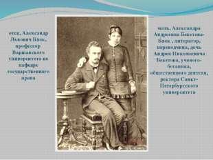 отец, Александр Львович Блок, профессор Варшавского университета по кафедре г