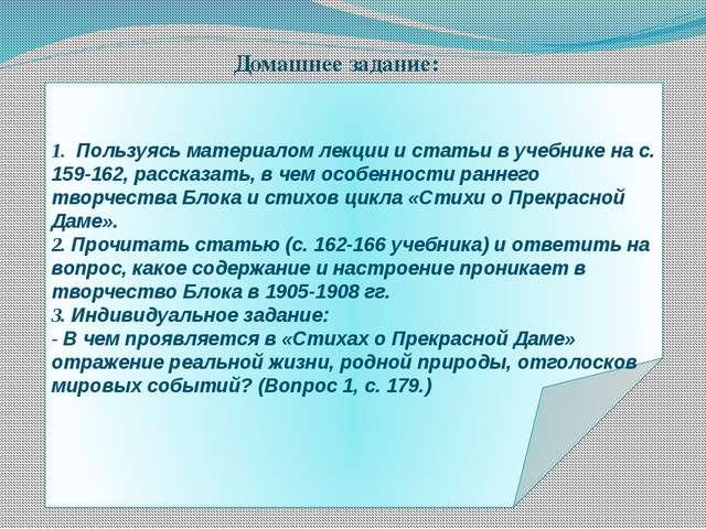 1. Пользуясь материалом лекции и статьи в учебнике на с. 159-162, рассказать...