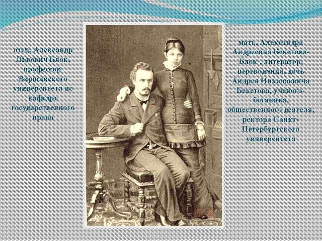 отец, Александр Львович Блок, профессор Варшавского университета по кафедре г...