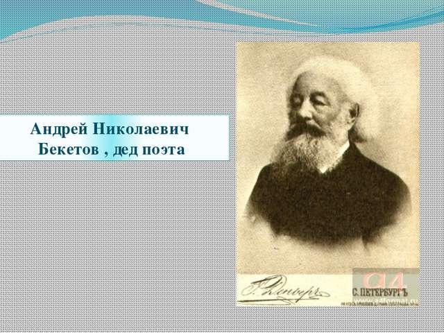 Андрей Николаевич Бекетов , дед поэта