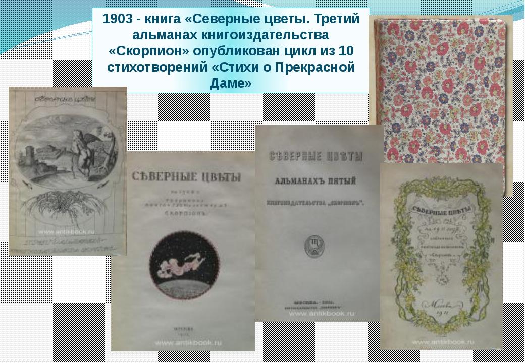 1903 - книга «Северные цветы. Третий альманах книгоиздательства «Скорпион» оп...