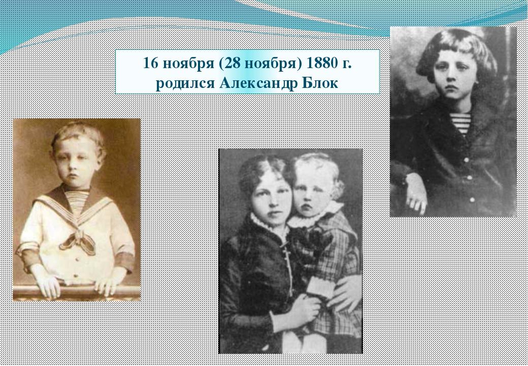16 ноября (28 ноября) 1880 г. родился Александр Блок